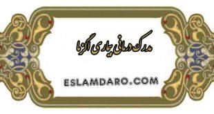 مدرک درمانی اگزما (که 10سال درمان نشده بود) با طب اسلامی