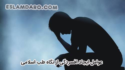 بررسی عوامل ایجاد افسردگی