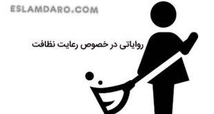 روایاتی در خصوص رعایت نظافت