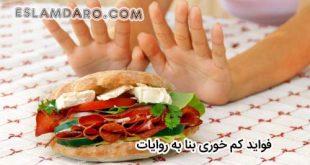 کم خوری در طب اسلامی