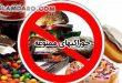 غذاها و خوراکیهای ممنوعه