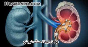 عوامل تولید سنگ در بدن از نگاه طب اسلامی