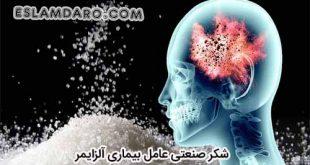 قند و شکر صنعتی عامل بیماری آلزایمر
