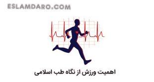 آیا ورزش کردن در تئوری اسلامی مطلوب است؟