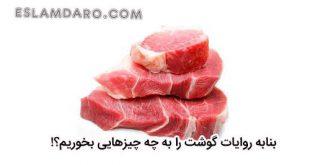 همراه گوشت