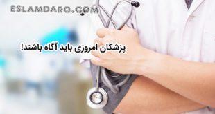 پزشکان امروزی طب نمیدانند