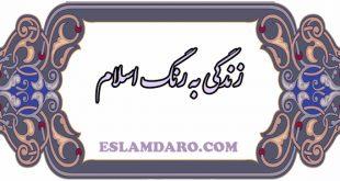 زندگی به رنگ اسلامی