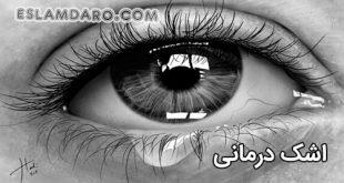 اشک درمانی