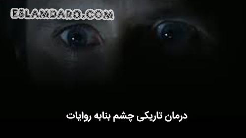 درمان تاری چشم