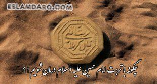 چگونه با تربت امام حسین علیه السلام درمان شویم !؟