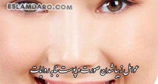 عوامل زیبا شدن صورت
