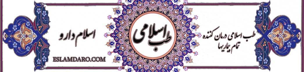 فروشگاه طب اسلامی تبریزیان