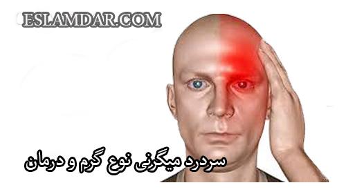 سردرد میگرنی نوع گرم و درمان