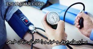 بیماری های عروقی و خونی و راهکارهای درمانی