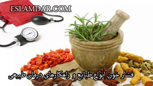 فشار خون در انواع طبایع و راهکارهای درمان طبیعی