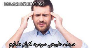 درمان طبیعی سردرد انواع طبایع