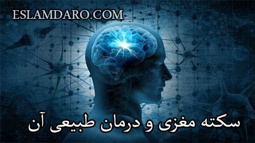 سکته مغزی و درمان طبیعی آن