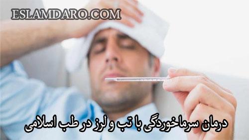 درمان سرماخوردگی با تب و لرز در طب اسلامی