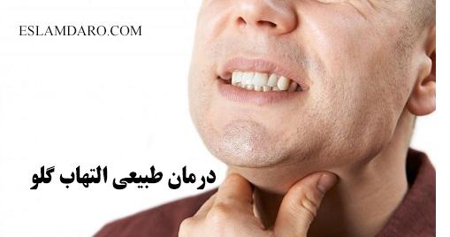 درمان طبیعی التهاب گلو یا گلودرد