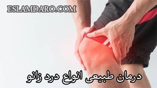درمان طبیعی انواع درد زانو