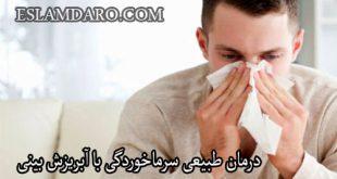 درمان طبیعی سرماخوردگی با آبریزش بینی