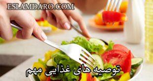 توصیه های غذایی مهم
